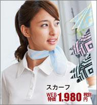 取り入れやすいホテル制服のスカーフ