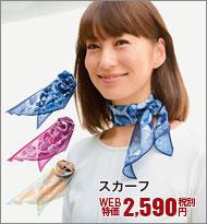 爽やかな印象を与えるホテルユニフォームのスカーフ