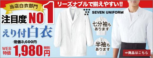 リーズナブルな白衣