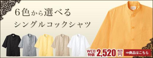 シングルコックシャツ