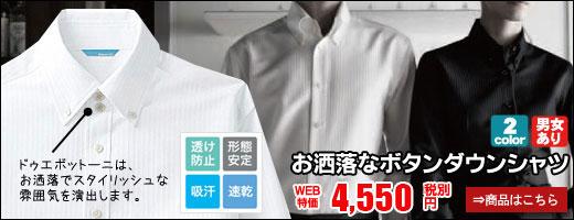特価ボタンダウンシャツ