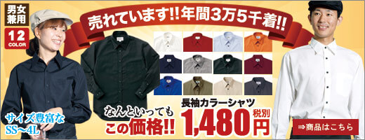 年間3万5千着も売れている!1500円で買える長袖カラーシャツ
