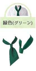 グリーン(緑)アクセサリーのボタン