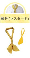 マスタード(黄色)アクセサリーのボタン