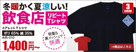 飲食店エアレットTシャツ