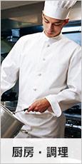 厨房・調理 エプロン