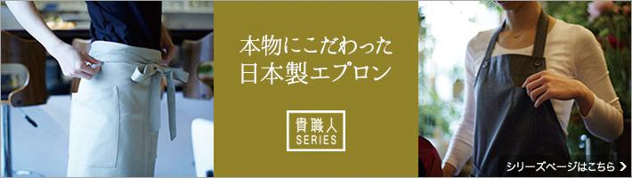 本物にこだわった日本製エプロン特集ページ