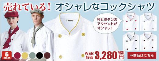 (31-AS7804)売れてます!カラーバリエーション豊富なおしゃれなコックシャツ