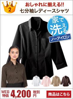 【2位】おしゃれに揃える!七分袖レディースシャツ