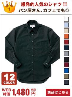【1位】パン屋さんやカフェで爆発的人気のシャツ!