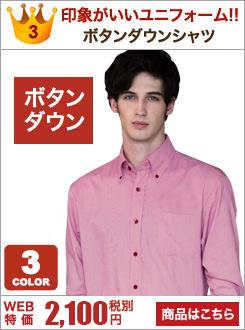 【3位】印象がいいユニフォーム!ボタンダウンシャツ