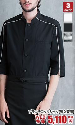 ブランチコックシャツ(31-BC7807)