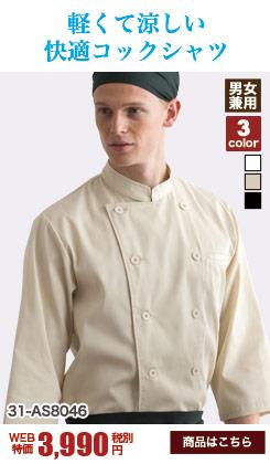 軽くて涼しい快適コックシャツ(31-AS8046)
