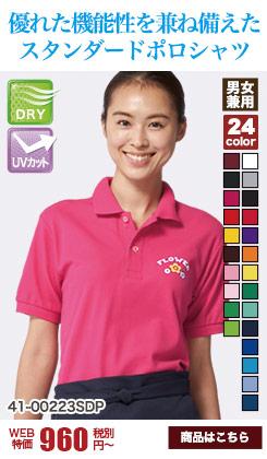 優れた機能性を兼ね備えたスタンダードポロシャツ(41-00223SDP)