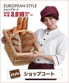 パン屋さんに人気のショップコート