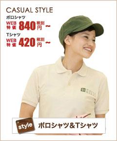 パン屋さんに人気のポロシャツ&Tシャツ