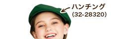 ハンチング帽子(32-28320)