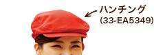 ハンチング帽子(33-EA5349)