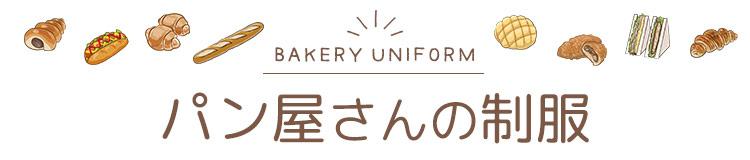 パン屋さんの制服