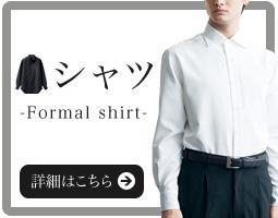 バーテンダーの制服におすすめのシャツ