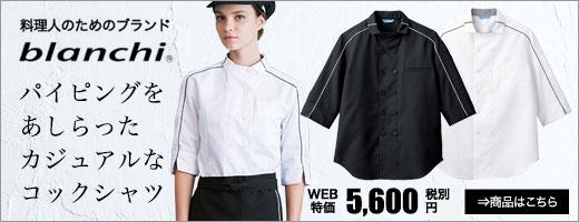 パイピングをあしらったカジュアルなコックシャツ
