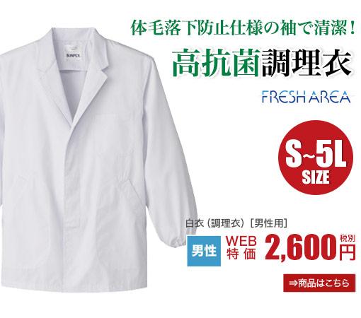 体毛落下防止仕様の長袖白衣