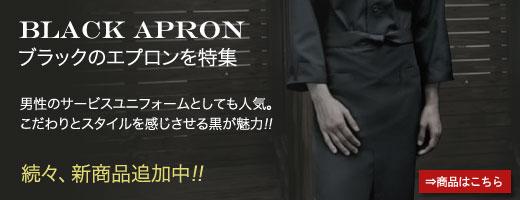 黒(ブラック)エプロン