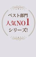 ベスト部門人気No1シリーズ!