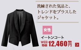 洗練された気品と、トレンドをプラスしたホテル制服用ジャケット。