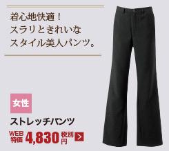 着心地快適!ホテル制服におすすめのスラリときれいなスタイル美人パンツ。