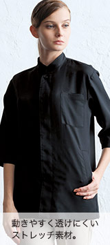 腕まくり不要な五分袖が人気のブラックコックシャツ