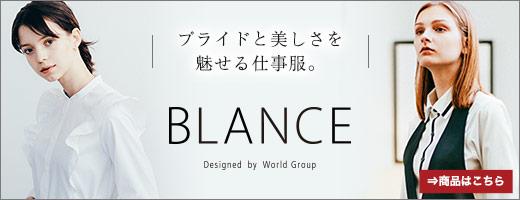 BLANCE(ブランシェ)シリーズ