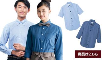 青(ブルー)シャツ