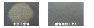 耐塩素加工の機能説明画像