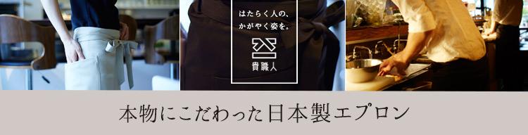 本物にこだわった日本製エプロン