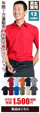年間1万着販売!11色の半袖カラーシャツ