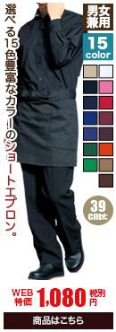 選べる16色の豊富なカラーのショートエプロン