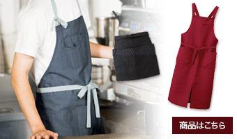カフェ・喫茶店の制服におすすめのエプロン特集