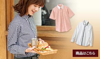 カフェ・喫茶店の制服ににおすすめのシャツ特集