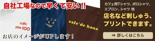 カフェ用Tシャツ、ポロシャツ刺繍プリント