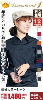 長袖カラーシャツ[男女兼用]☆(31-EP5962)
