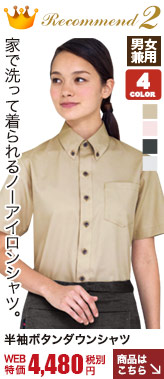 ボタンダウンシャツ/半袖[男女兼用](32-33308)