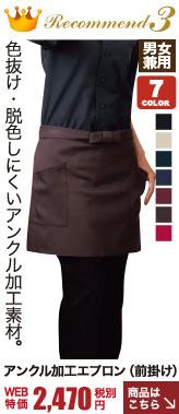 アンクル加工エプロン/前掛け(33-AN1661)