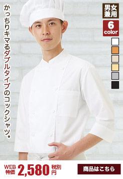 カジュアルながらきちんと感のあるコックシャツ(31-AS6021)