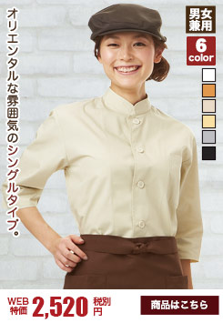 オリエンタルな雰囲気のあるカジュアルコックシャツ(31-AS6022)