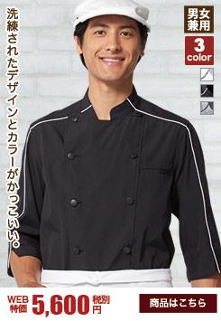 洗練されたデザインとカラーがかっこいいカジュアルコックシャツ(31-BC7123)