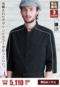 洗練されたデザインとカラーがかっこいいカジュアルコックシャツ(31-BC7807)