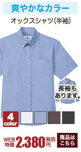 爽やかなカラーがカフェに合うオックス素材の半袖シャツ
