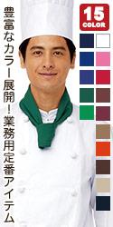 豊富な16色展開!業務用の定番四角巾