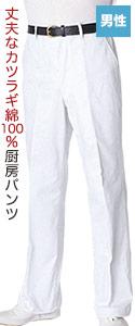 丈夫なカツラギ綿100%の厨房ズボン